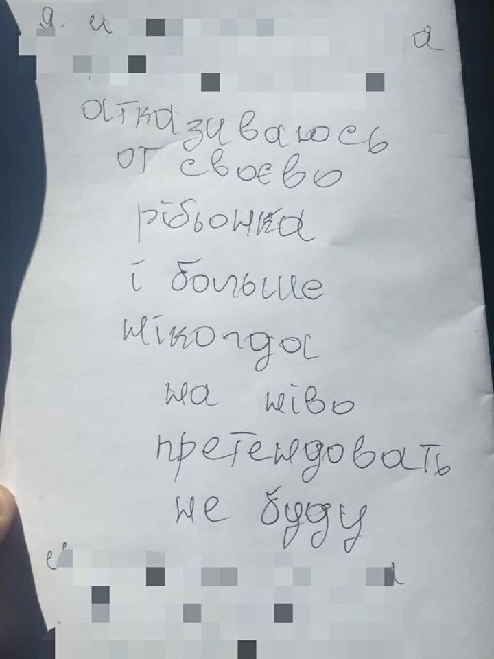 Ребенок, которого мать продавала в Херсоне за 210 тыс.грн., родился 13 марта этого года